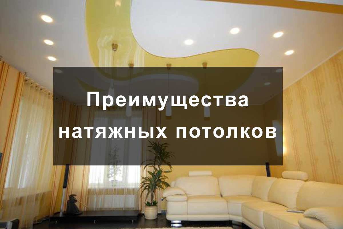 преимущества натяжных потолков - Основа Крым